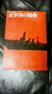 太平洋の提督 山本五十六の生涯 恒文社