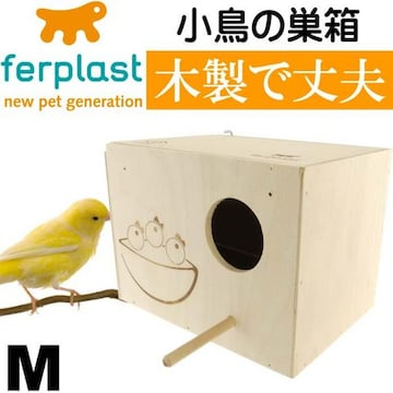 小鳥の巣箱NIDO MEDIUM巣箱 フック付ケージに掛けるだけ Fa5129