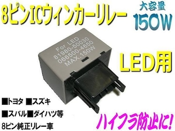 トヨタ 8ピン ウインカーリレー/ハイフラ防止 LED化