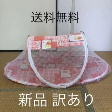 訳あり 新品 ベビー蚊帳 蚊から赤ちゃんを守る!ピンク
