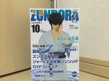 銀魂 DXFフィギュア 土方十四郎 全1種