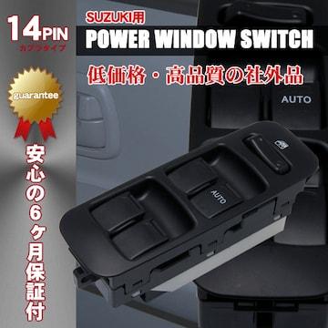 ★パワーウィンドウスイッチ 14P スズキ アルトワゴンR 【H】