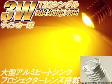 2個*T20オレンジ3WハイパワーウインカーLED ステップワゴン アコード シビック