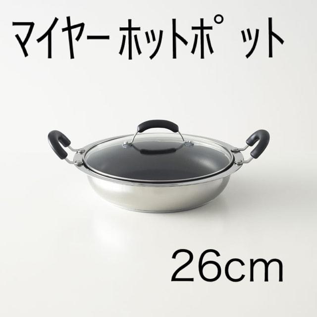 新品★マイヤー・ホットポット★26cm★12,100★ステンレス★1000円スタート