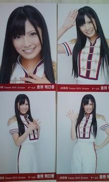 AKB48 2010 October 倉持明日香 コンプ