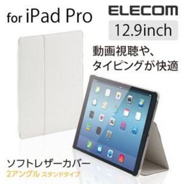 ☆ELECOM iPad Pro12.9用 ソフトレザーカバー ホワイト