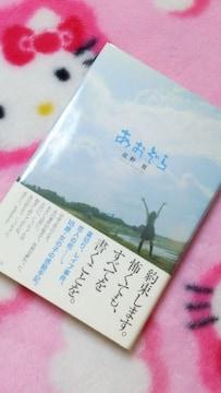 あおぞら*ケータイ小説