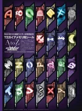 [新品]フィギュア王No.151 特別付録『T2ガイアメモリ用シール25枚』付属