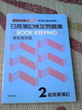 日商簿記2級 検定問題集商業簿記