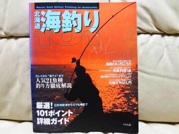 北海道 海釣リ101 投げ釣り