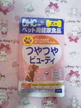 DHC犬用サプリメント つやつやビューティ 賞味期限:2021.03