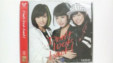 NMB48 Don't look back 劇場盤 新品未開封 即決