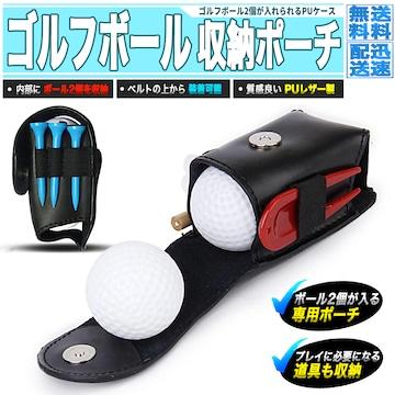 ゴルフボール 収納ポーチ ボール2個収納+α ベルト装着