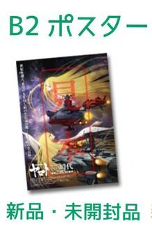 宇宙戦艦ヤマト という時代 西暦2202年の選択 ポスター