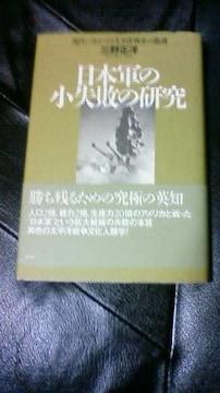 日本軍の小失敗の研究 光人社