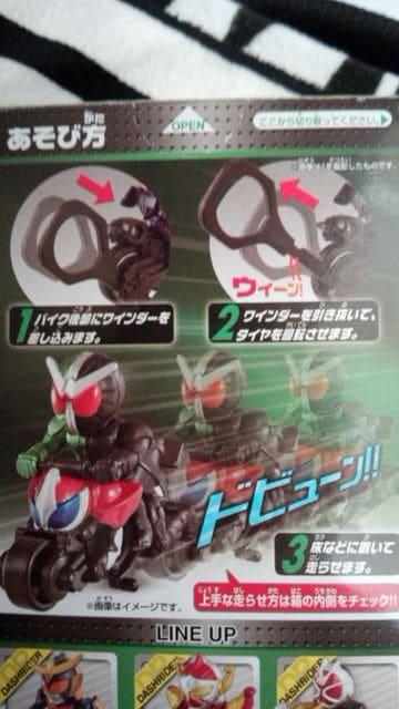 激走ダッシュライダー仮面ライダーWサイクロンジョーカー