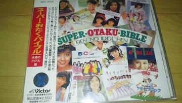 廃盤レア!「スーパー・おたく・バイブル‐永遠のアイドル編」☆