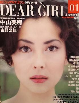 中山美穂・宝生舞・S.E.S・みづ…【FOCUS別冊DEAR GIRL】2002年