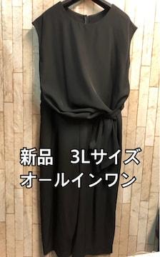 新品☆3Lオールインワン黒ワイドパンツ着回しフォーマル☆j851