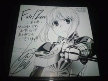 Fate非売品複製ミニ色紙おまけSランク