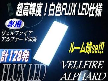 メール便可!アルファード20系用FLUX-LEDルーム球車内灯9点セット