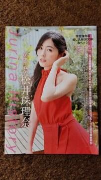 SKE48☆松井珠理奈 綴じ込みBOOK