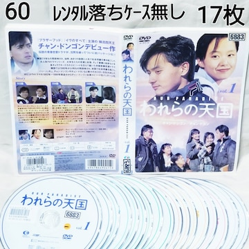 No.60【われらの天国】17枚【ゆうパケット送料 ¥180】