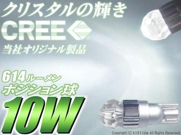 4個)§T10 CREE 10WハイパワークリスタルLED 純白 ウエッジ球 ポジション球
