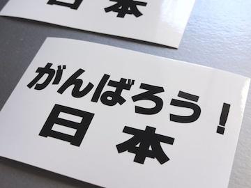 =■がんばろう日本ステッカー2枚セット即買 白■ シール