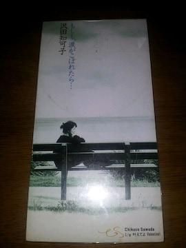 沢田知可子↑もしも涙がこぼれたら◇CDシングル美品☆