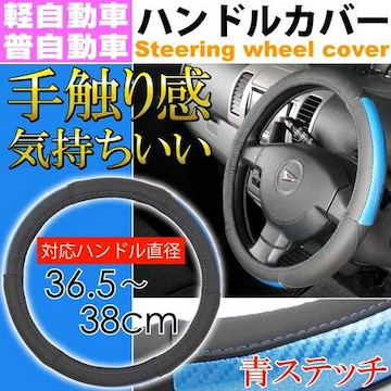 ハンドルカバー 黒青ステッチ青 軽自動車/普通車対応 as1679