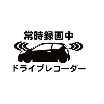 ドライブレコーダー カッティングステッカー 3