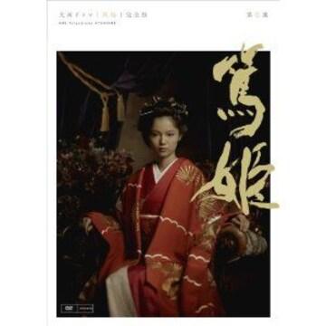 ■DVD『NHK大河ドラマ 篤姫 DVD-BOX』宮崎あおい