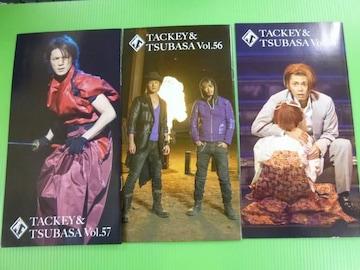 タッキー&翼 会報Vol. 54  56 57
