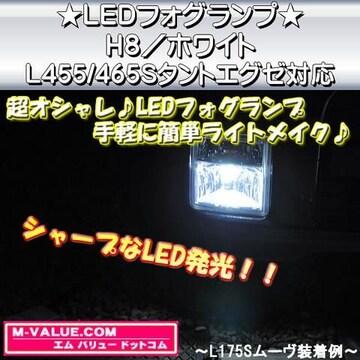 超LED】LEDフォグランプH8/ホワイト白■L455/465Sタントエグゼ対応