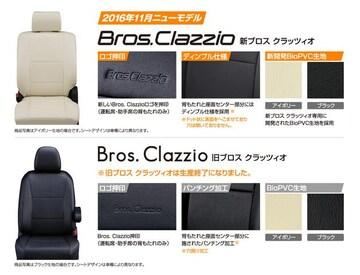 Bros.Clazzio タント/タントカスタム L375S/L385S リフター無用