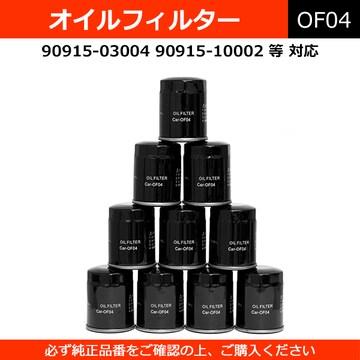 ★オイルフィルター 10個 ダイハツ トヨタ 日野 【OF04】