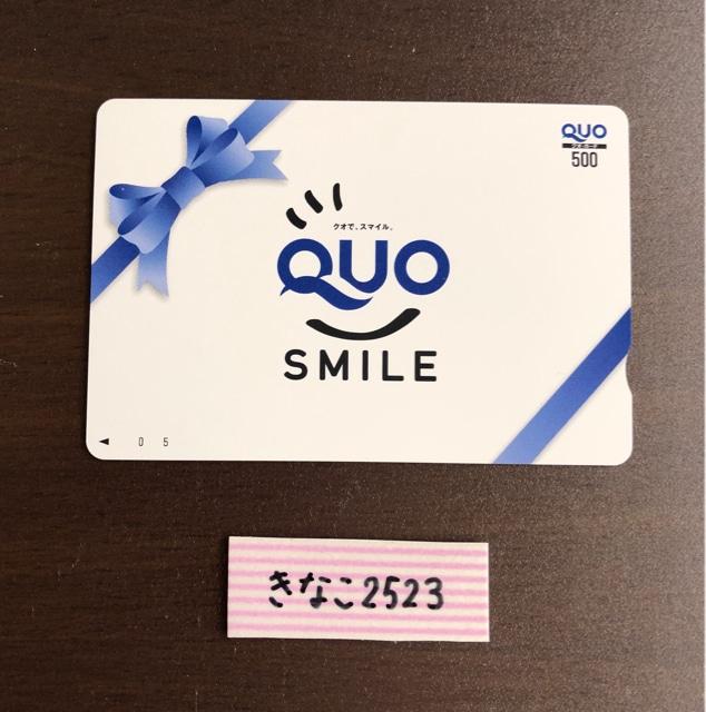 QUOカード 500円 クオカード ポイント消化  < チケット/金券の