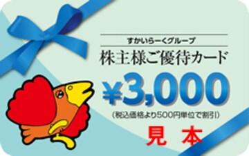 ■即決■すかいらーく、ガスト■3000円×1枚■2021.3末迄