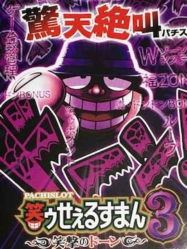 【パチスロ 笑ゥせぇるすまん3〜笑撃のドーン】小雑誌