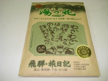 天然湯の花・にごり湯「飛騨・旅日記」(15g×8袋)
