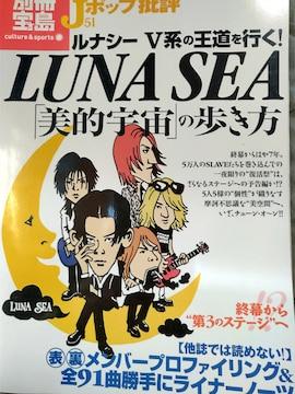 絶版【LUNA SEA】美的宇宙の歩き方,ルナシー