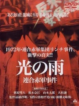 -d-.[光の雨 連合赤軍 事件]DVD 萩原聖人 裕木奈江 山本太郎