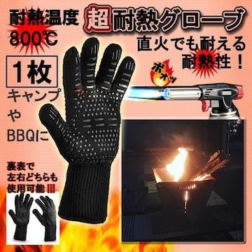 超耐熱グローブ 耐熱 軍手 耐火手袋 ファイアグローブ キャンプ