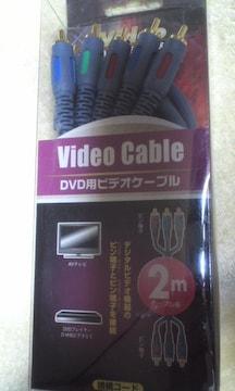 オーム電機 DVD用ビデオケーブル 2m   未使用品