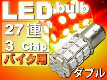 バイク用S25/BAY15d/G18ダブル球LEDバルブ27連レッド1個 as144