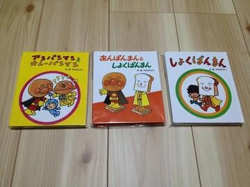 入手困難 新品 やなせたかし アンパンマン絵本 3冊セット