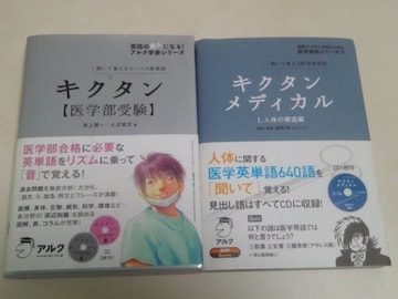 本+CD[英語]アルク キクタン 医学部受験 キクタンメディカル
