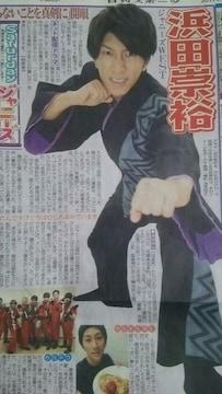 ジャニーズWEST 浜田崇裕◇11/18日刊スポーツSaturdayジャニーズ