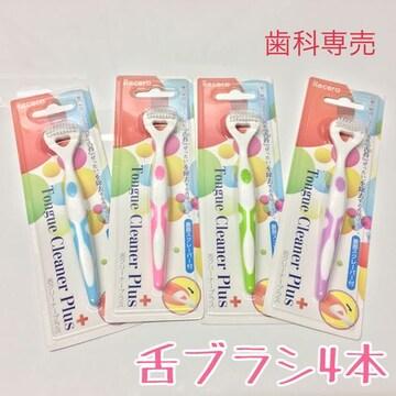 【送料無料】 未開封新品 歯科専売 舌ブラシ 4本セット